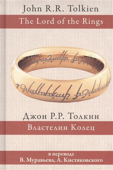 Толкин Дж. Властелин Колец. Трилогия. В переводе В. Муравьева, А. Кистяковского