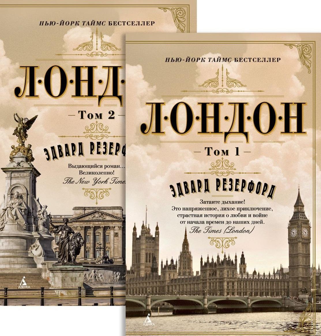 Резерфорд Э. Лондон (комплект из 2 книг) патология кожи комплект из 2 книг