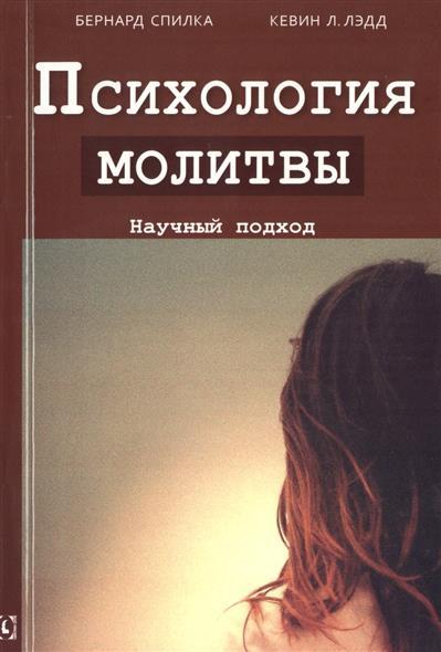 Спилка Б., Лэдд К. Психология молитвы. Научный подход ботинки из спилка