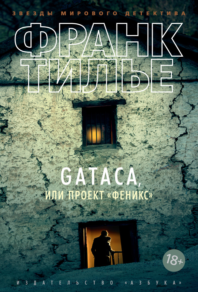 Тилье Ф. GATACA, или Проект Феникс