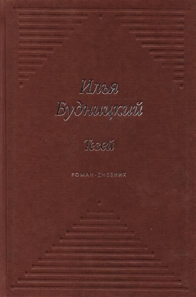 Будницкий И. Тезей тезей