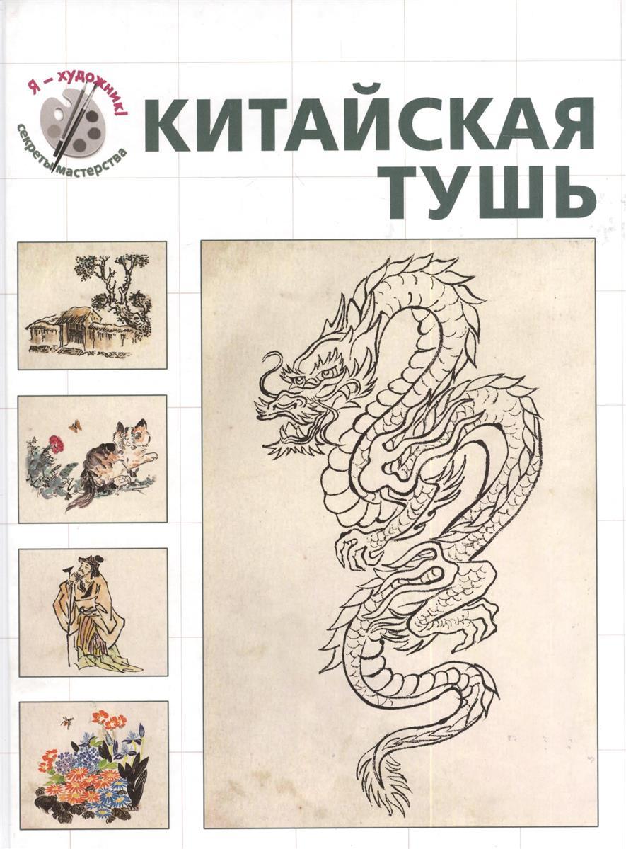 Терешина М. (ред.) Китайская тушь