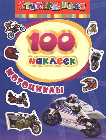 Шахова А. (ред.) Мотоциклы. Стикерляндия