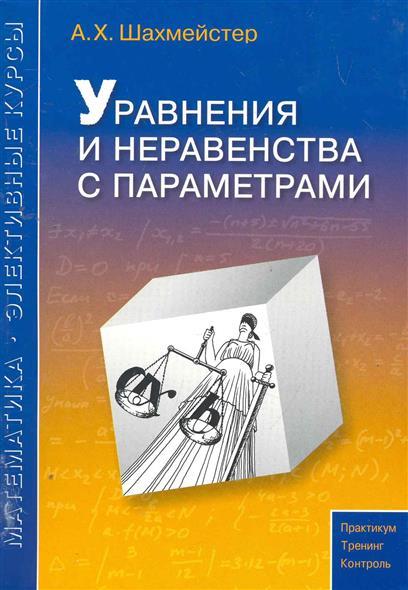 Шахмейстер А. Уравнения и неравенства с параметрами иррациональные уравнения и неравенства