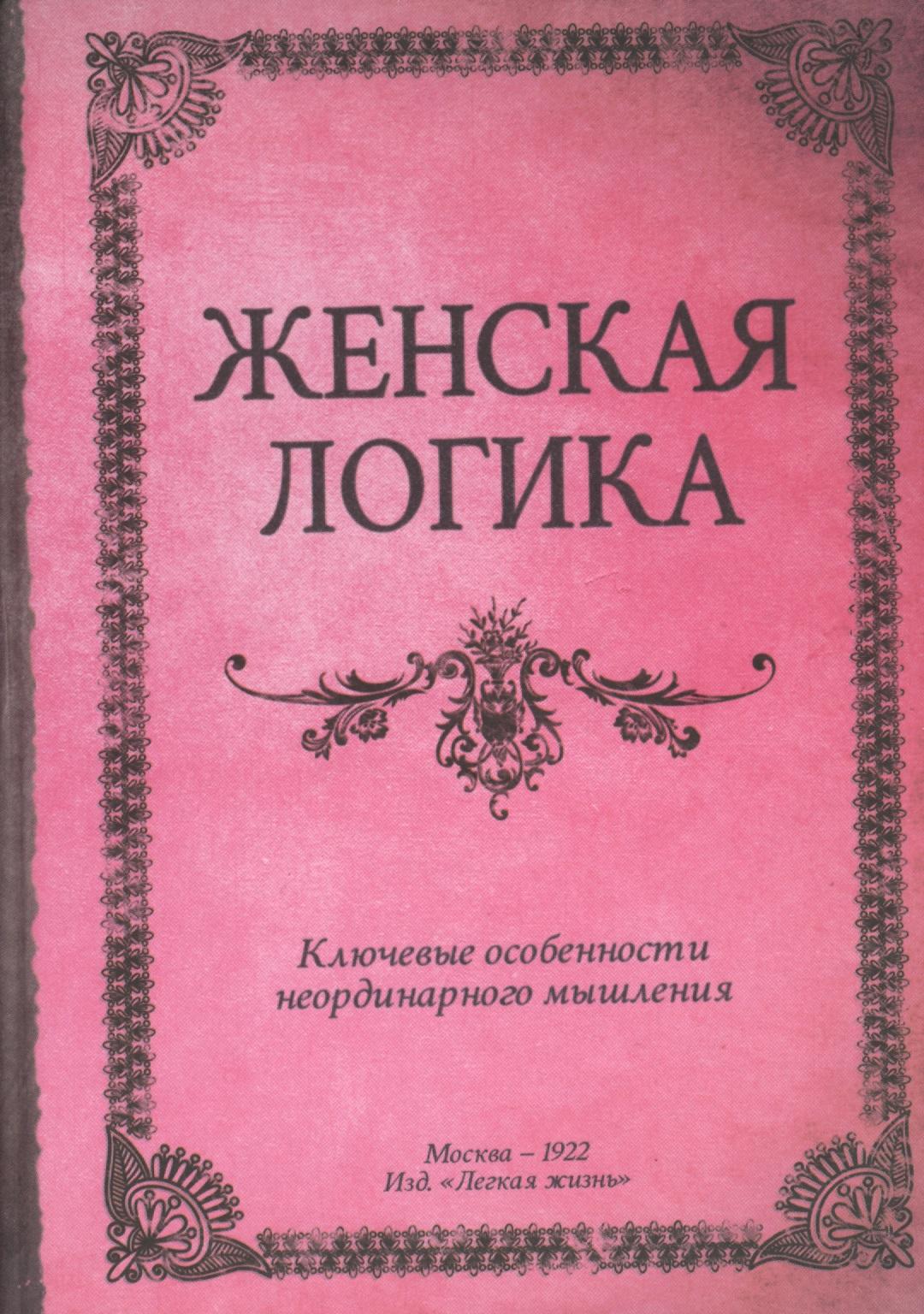 "Блокнот ""Женская Логика"", картон, 136 страниц"