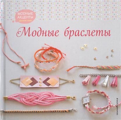 Талалаева Е. (ред.) Модные браслеты