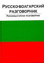Лазарева Е. (сост.) Русско-болгарский разговорник / Руско-български разговорник лазарева е сост русско франц разговорник