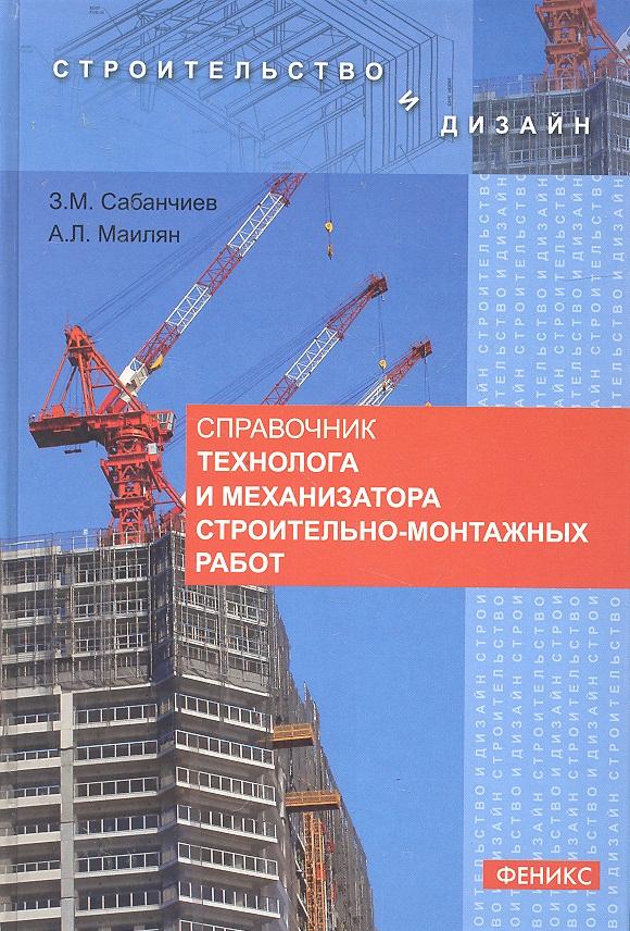 Сабанчиев З., Маилян А. Справочник технолога и механизатора строительно-монтажных работ