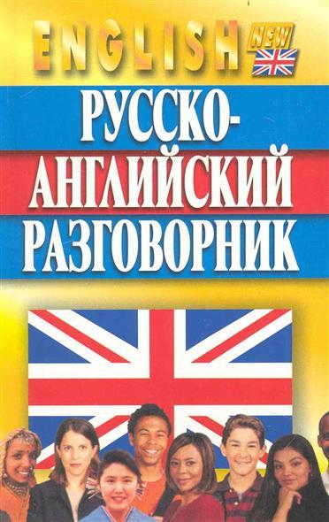 Кудрявцев А., Гилевич Н. Русско-английский разговорник