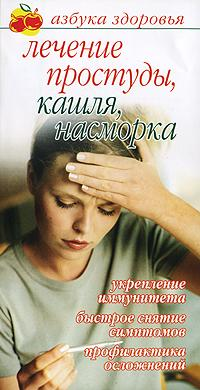 Афанасьева О. Лечение простуды кашля насморка лечение простуды кашля насморка