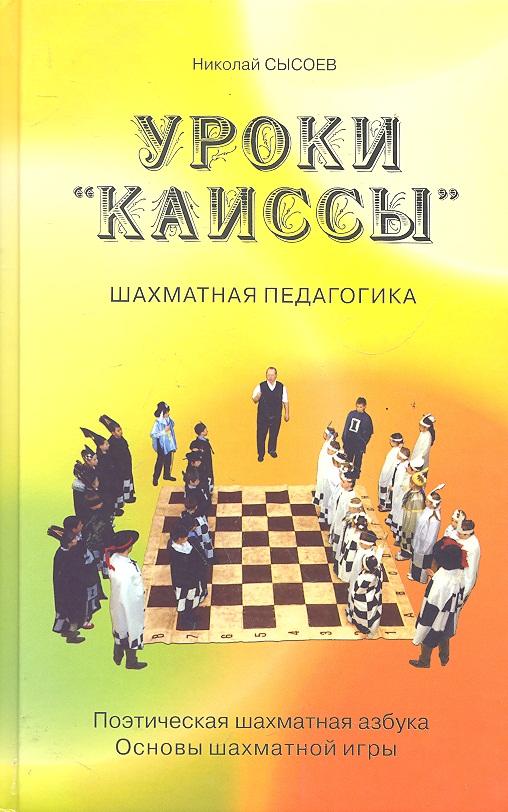 Сысоев Н. Уроки