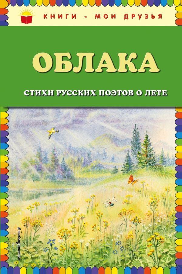 Облака Стихи русских поэтов о лете