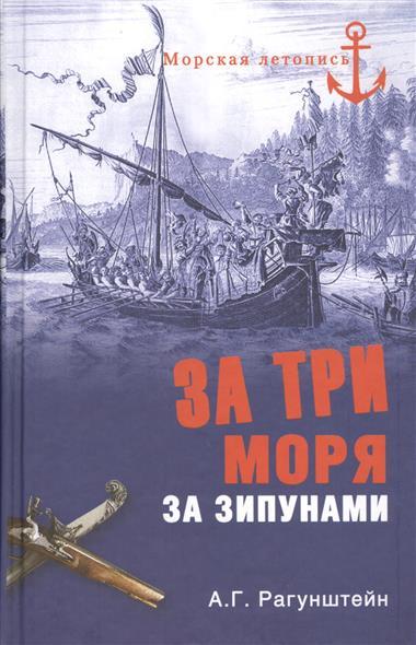 Рагунштейн А. За три моря за зипунами. Морские походы казаков на Черном, Азовском и Каспийском морях