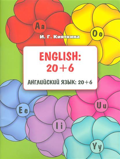 Кияткина И. Английский язык: 20 + 6 / English: 20 + 6 english 20 6