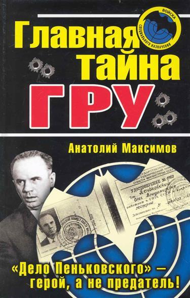 Максимов А. Главная тайна ГРУ