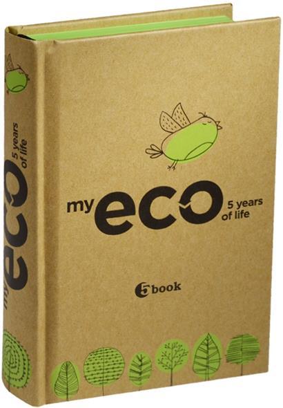 Пятибук My eco 5 years of life (крафт-обложка)