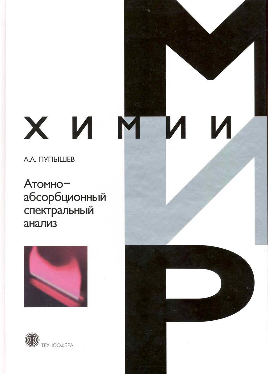Пупышев А. Атомно-абсорбционный спектральный анализ ISBN: 9785948362311 катченков с м спектральный анализ горных пород
