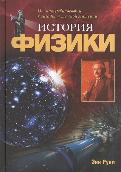цена на Руни Э. История физики. От натурфилософии к загадкам темной материи