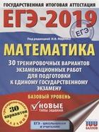 ЕГЭ-2019. Математика. 30 тренировочных вариантов экзаменационных работ для подготовки к единому государственному экзамену. Базовый уровень
