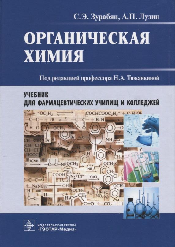 Зурабян С., Лузин А. Органическая химия