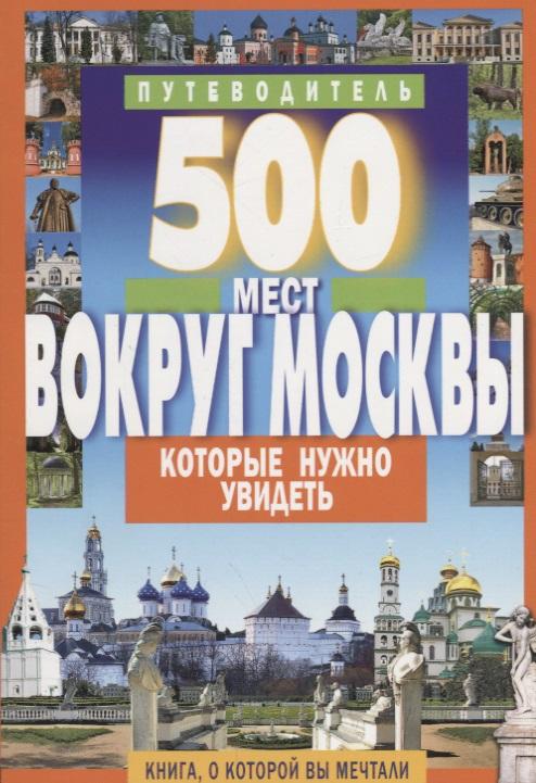 Хотенов А. (авт.-сост.) 500 мест вокруг Москвы, которые нужно увидеть велосипед scott e sub comfort men 2016