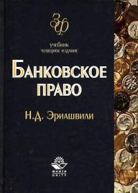 Банковское право Эриашвили