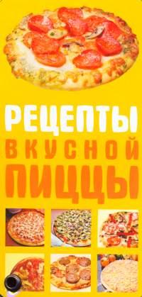 Карточка Рецепты вкусной пиццы