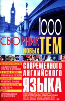 1000 Сборник новых тем совр. англ. языка