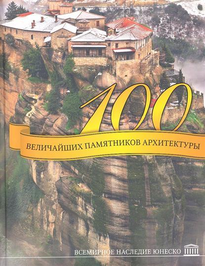 100 величайших памятников архитектуры Всемирное наследие ЮНЕСКО