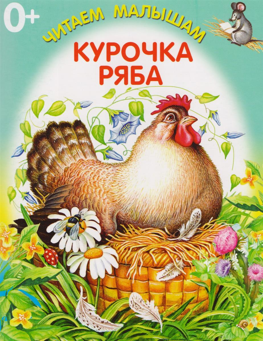 Цыганков И. (худ) Курочка ряба цыганков и худ теремок isbn 9785906998231