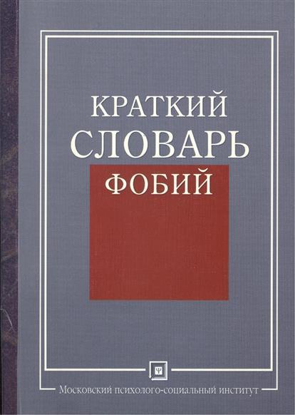 Книга Краткий словарь фобий. Гудонис В. (ред.)