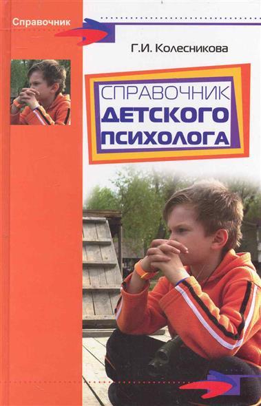 Справочник детского психолога