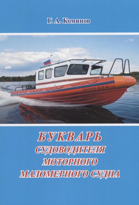 Коминов Г. Букварь судоводителя моторного маломерного судна