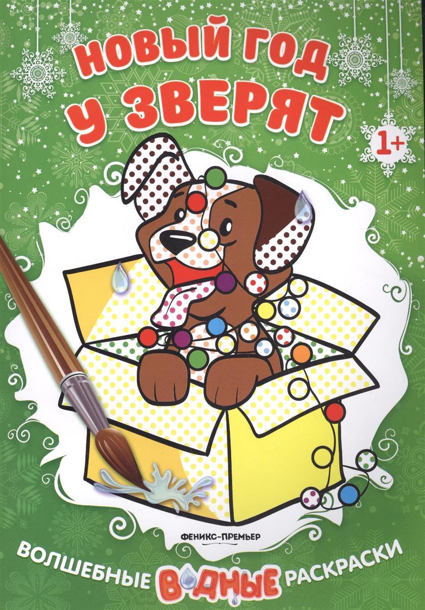 Гутор Н. (илл.) Новый год у зверят 1+: книжка-раскраска у принцесс новый год книжка раскраска