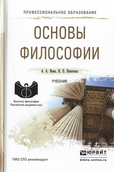 Ивин А., Никитина И. Основы философии. Учебник а а ивин и п никитина основы философии учебник