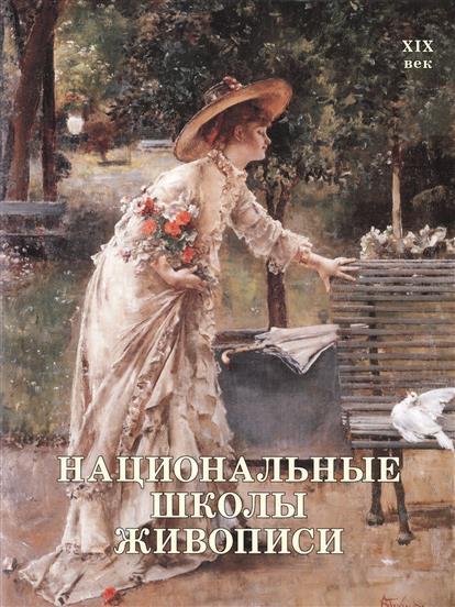 Калмыкова В., Темкин В. Национальные школы живописи калмыкова в фрукты
