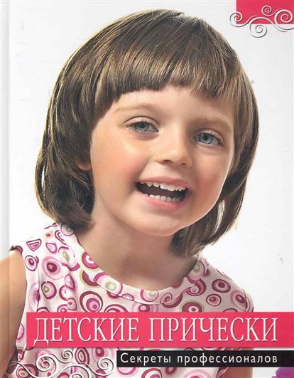 Детские прически Секреты профессионалов