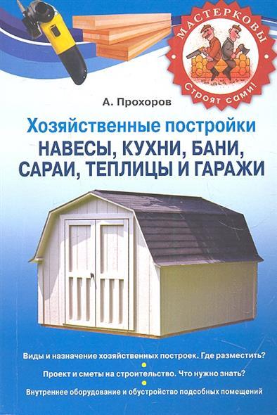 Хозяйственные постройки. Навесы, кухни, бани, сараи, теплицы и гаражи