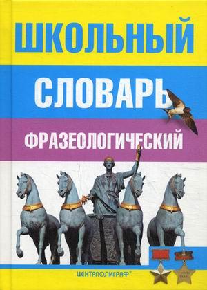 Москвин А. (сост.) Школьный фразеологический словарь цены
