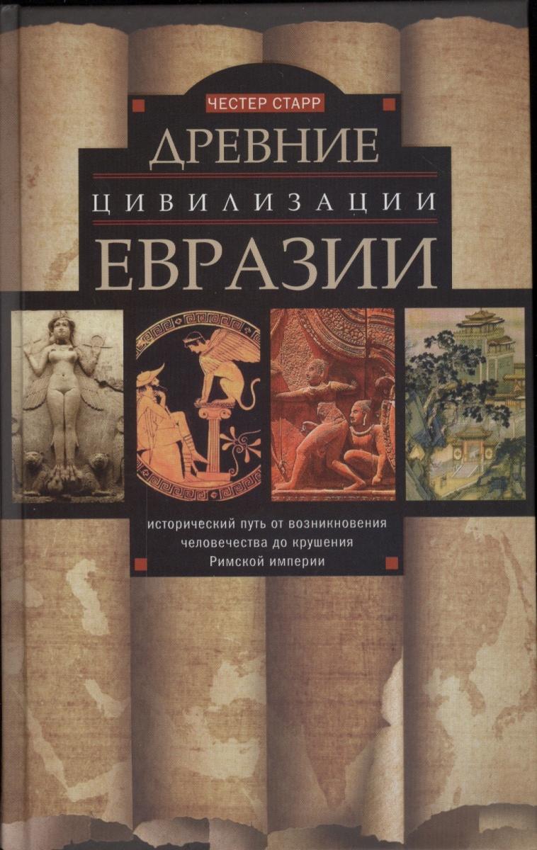 Старр Ч. Древние цивилизации Евразии. Исторический путь от возникновения человечества до крушения Римской империи