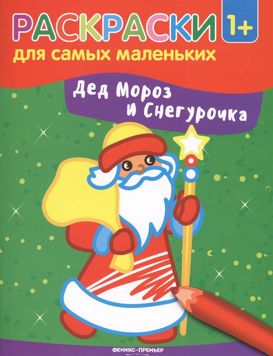 все цены на Логвинова Г. (тех.ред.) Дед Мороз и Снегурочка. Книжка-раскраска
