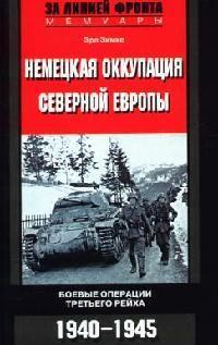 Немецкая оккупация Северной Европы Боевые операции Третьего рейха 1940-1945