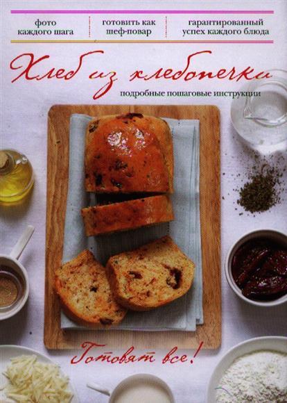 Хлеб из хлебопечки. Подробные пошаговые инструкции
