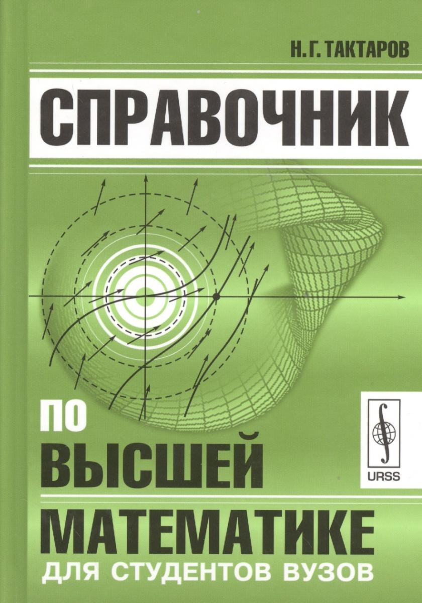 Тактаров Н.: Справочник по высшей математике для студентов вузов