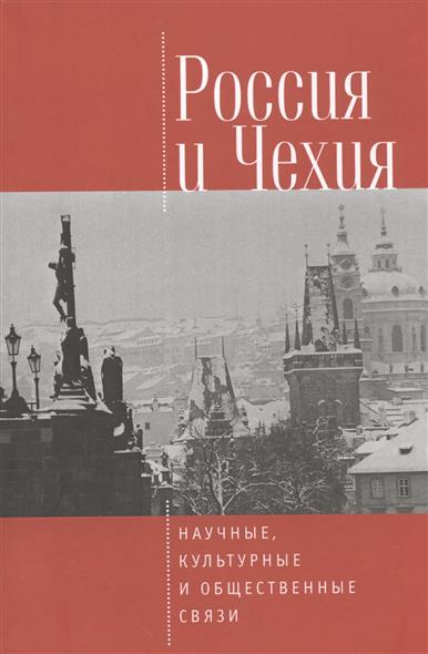 Россия и Чехия. Научные, культурные и общественные связи