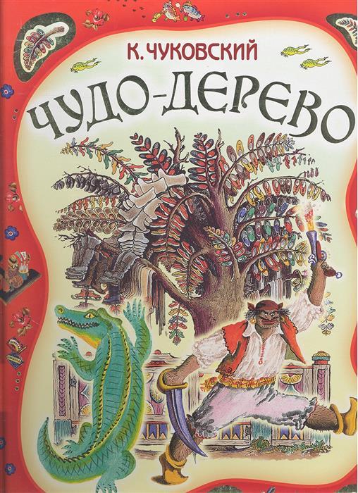 Чуковский К. Чудо-дерево ISBN: 9785271396137 чуковский к и чудо дерево