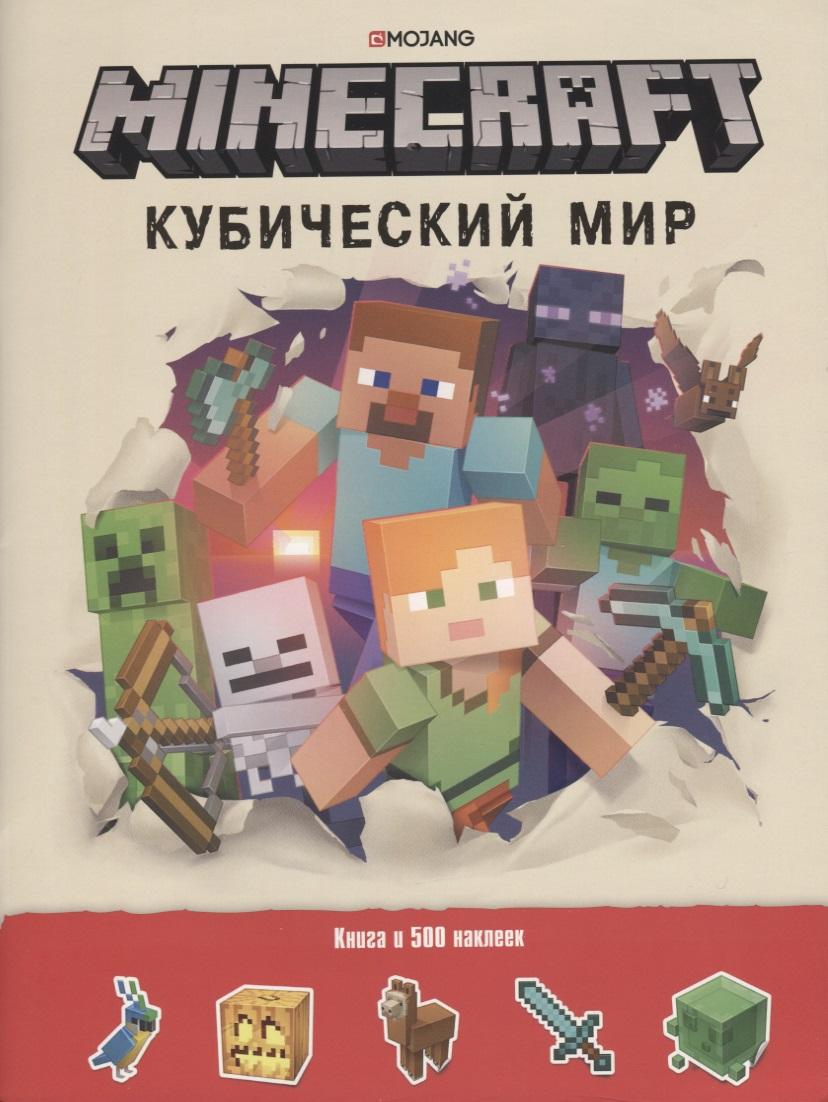 Minecraft Кубический мир Развивающая книга с наклейками