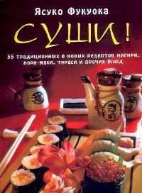 Суши 55 традиционных и новых рецептов нигири, нори-маки, тираси и прочих блюд