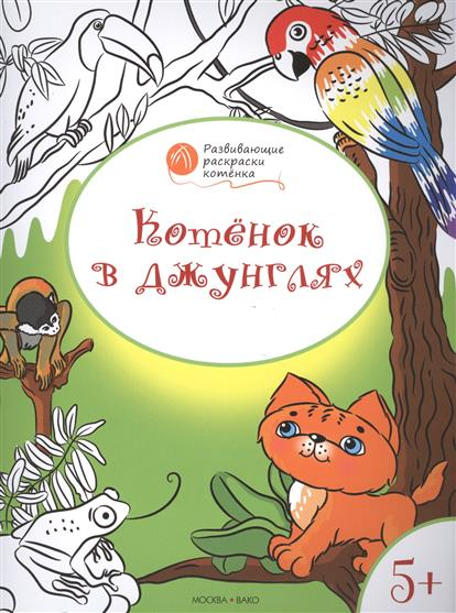 Медов В. Котенок в джунглях. Развивающие раскраски котенка. Для детей 5-6 лет развивающие игры для детей 5 6 лет