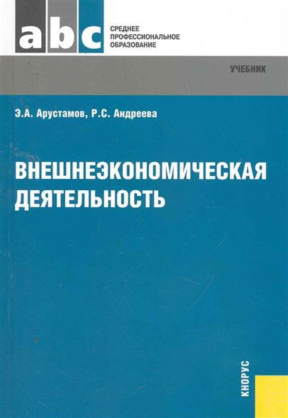 Внешнеэкономическая деятельность Учеб.